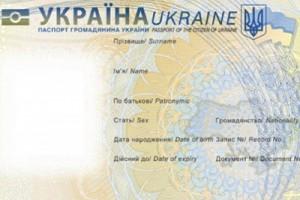 Украина переходит на электронные паспорта