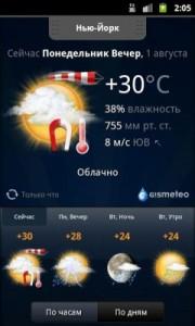 погода-для-смартфона-240x400
