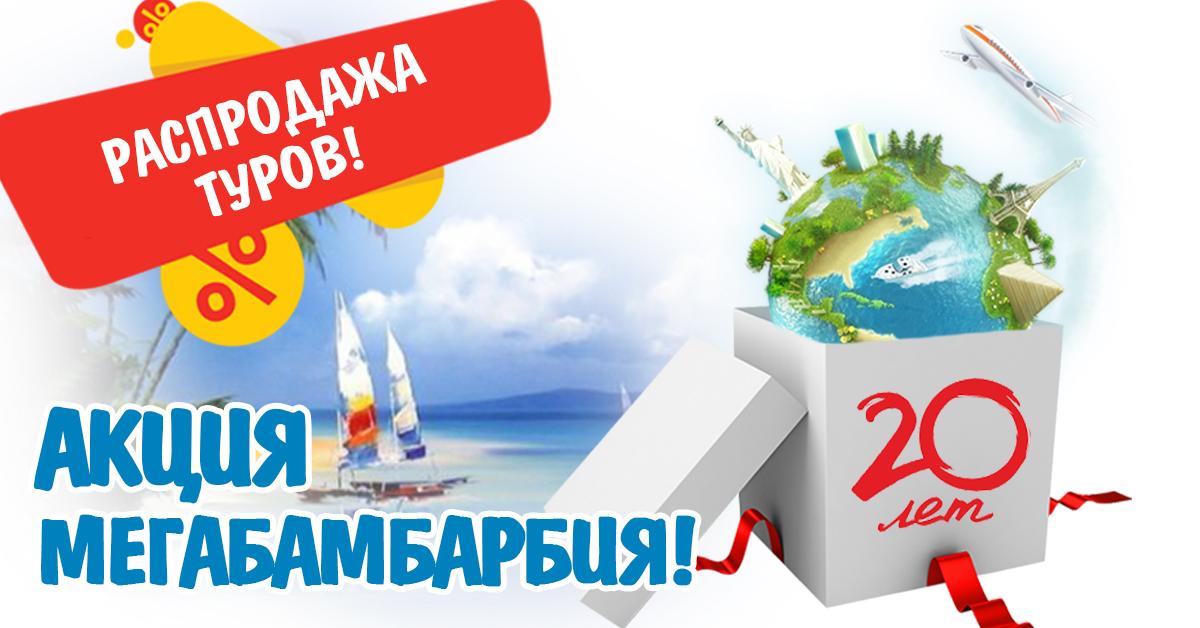 Юбилейная Акция Мегабамба – Сети 20 лет! 7a0aae10ec3