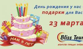 День Рождения у нас!!!